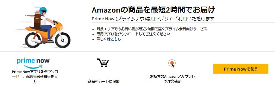 アマゾン プライムデリバリー