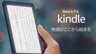 Kindle 新型 NEWモデル